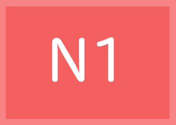 N1合格コース