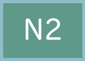 N2合格コース