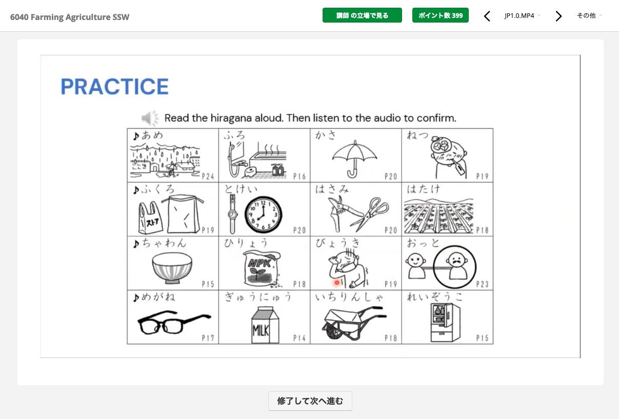 動画で日本語の語彙を学習(PC)