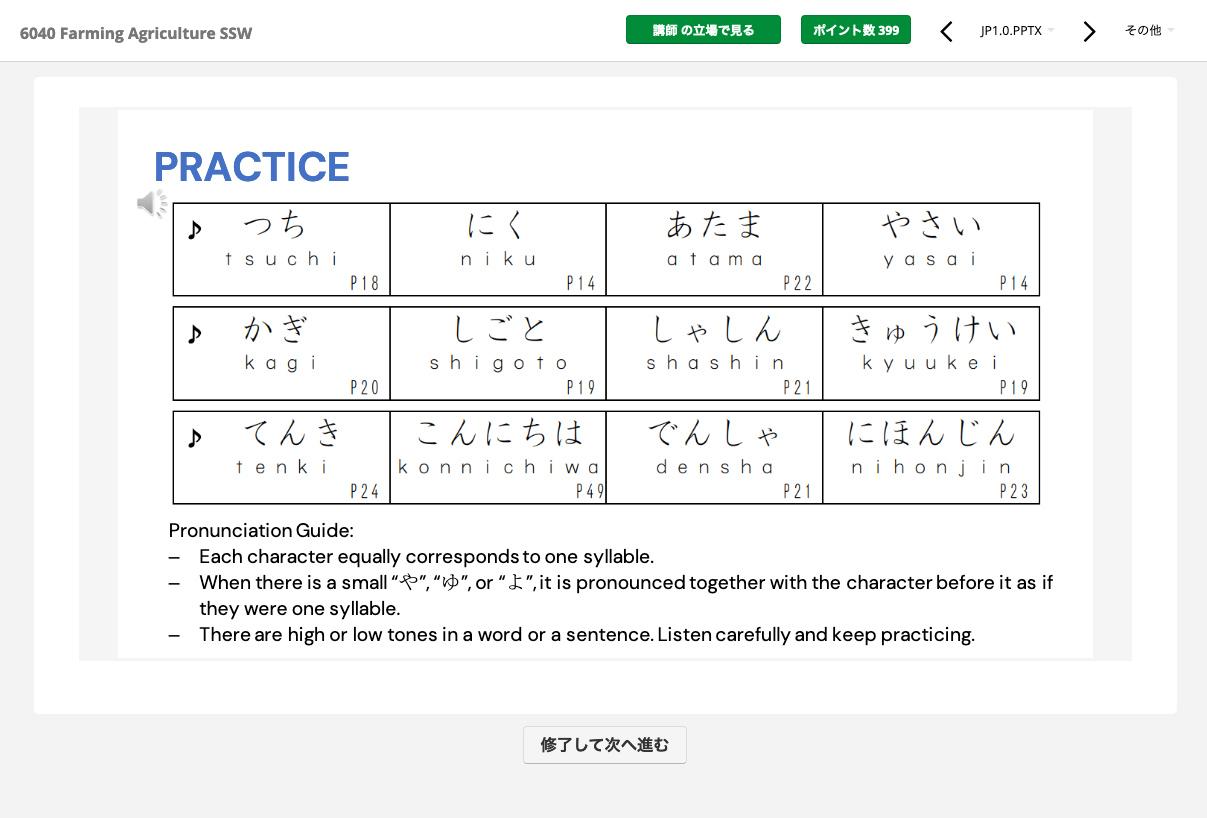 日本語の発声練習(スマホ)
