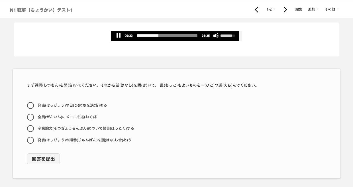 日本語能力試験N1レベルの聴解問題です。