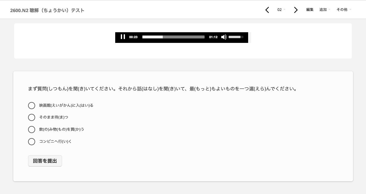 日本語能力試験N2レベルの聴解問題です。