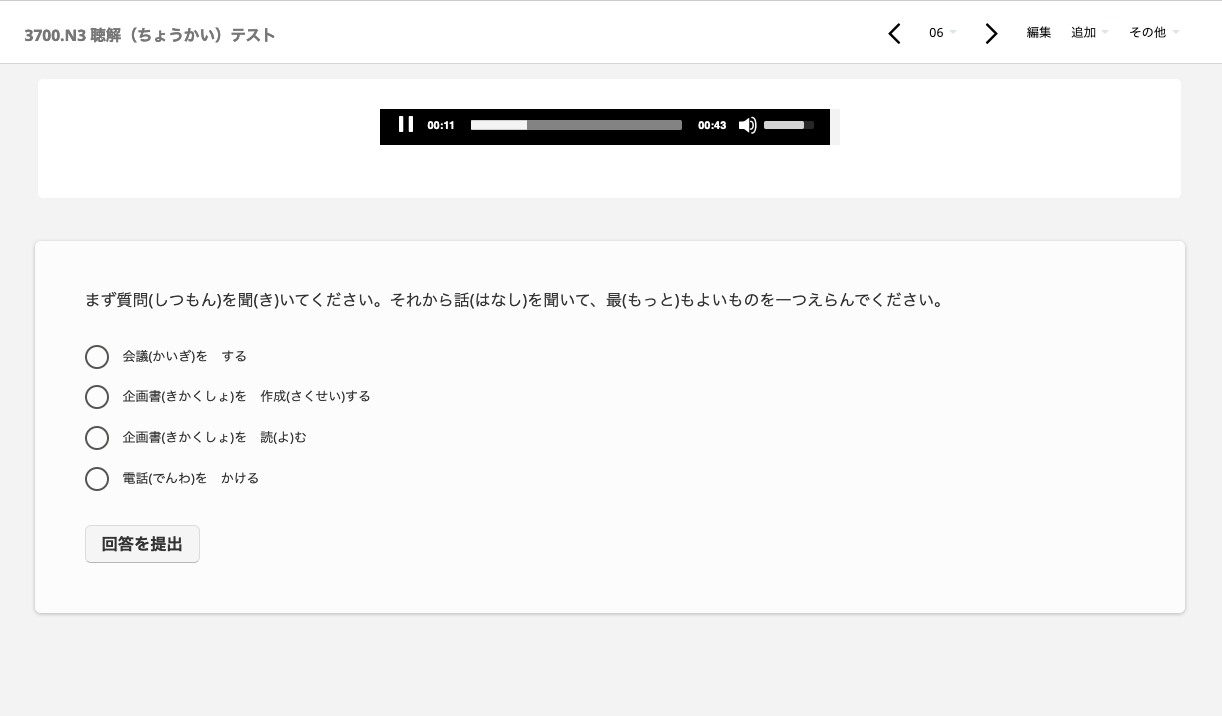 日本語能力試験N3レベルの聴解問題です。