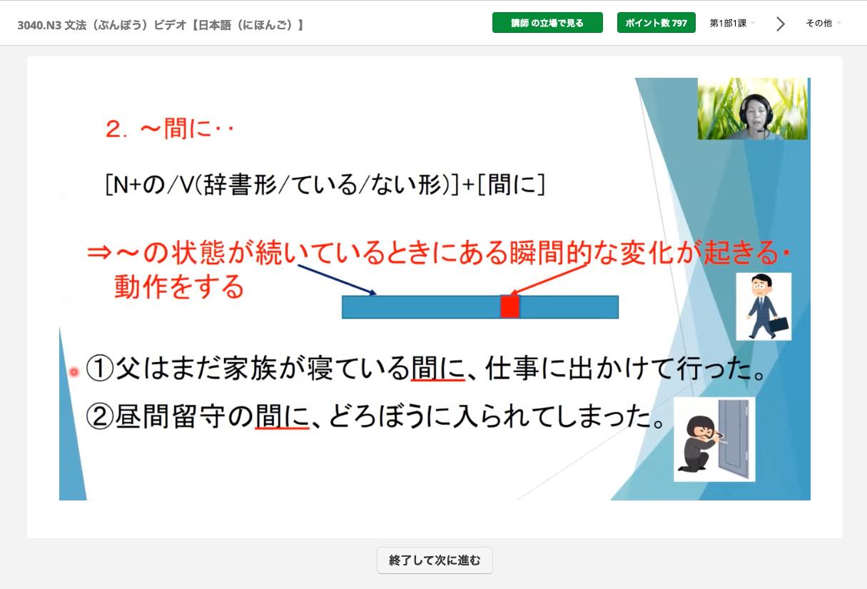 日本語での文法の解説動画
